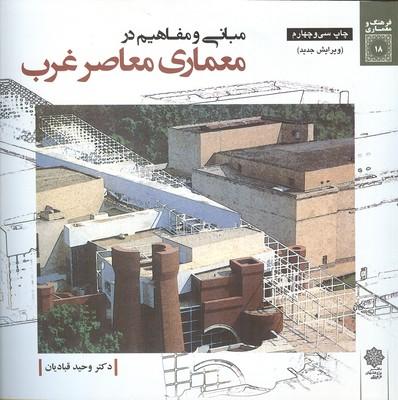 مباني و مفاهيم در معماري معاصر غرب (قباديان) دفتر پژوهشهاي فرهنگي