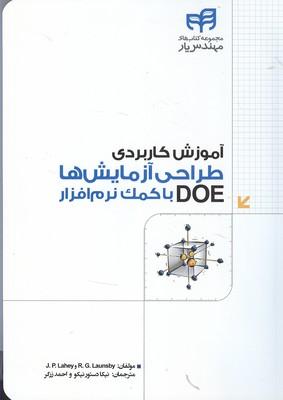 آموزش كاربردي طراحي آزمايش ها با نرم افزار DOE لانزبي (دستور نيكو) كيان رايانه