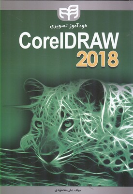 خود آموز تصويري corel DRAW 2018 (محمودي) كيان رايانه