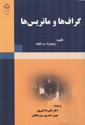گراف ها و ماتريس ها باپات (نقي پور) دانشگاه شهركرد