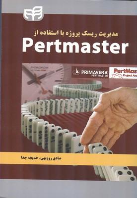 مديريت ريسك پروژه با استفاده از Pertmaster (روزبهي) كيان رايانه