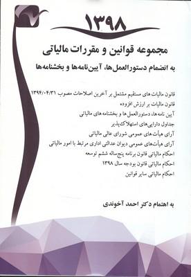 مجموعه قوانين و مقررات مالياتي به انضمام دستورالعمل ها 1398 (آخوندي) سخنوران