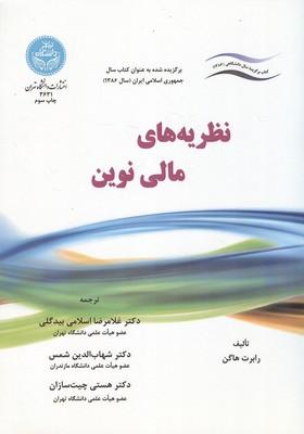 نظريه هاي مالي نوين هاگن (بيگدلي) دانشگاه تهران