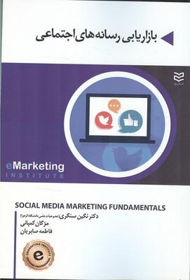 بازاريابي رسانه هاي اجتماعي (سنگري) اديبان روز