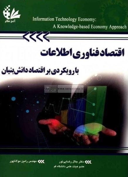 اقتصاد فناوري اطلاعات با رويكردي به اقتصاد دانش بنيان (رضايي نور) آتي نگر