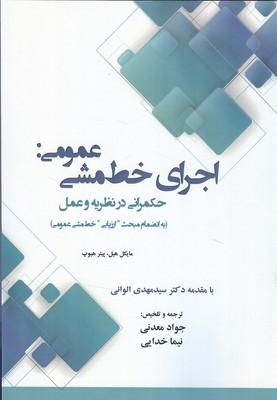 اجراي خط مشي عمومي هيل (معدني) آذرين مهر