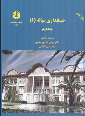 نشريه 196 حسابداري ميانه 1 جلد 2 ( سازمان حسابرسي)
