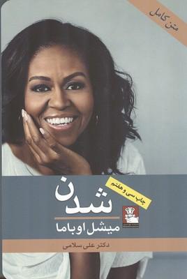 شدن اوباما (سلامي) مهرانديش