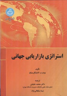 استراتژي بازاريابي جهاني ميلخ (حقيقي) دانشگاه تهران