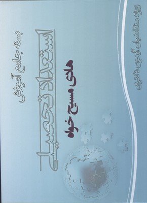 بسته جامع آموزش استعداد تحصيلي ويژه متقاضيان دكتري (مسيح خواه) كتابخانه فرهنگ