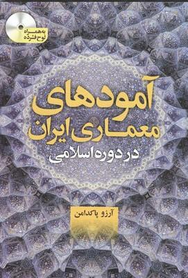 آمودهاي معماري ايران در دوره اسلامي (پاكدامن) سيماي دانش