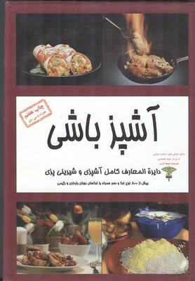 آشپز باشي (الدراوشه) كتاب آشنا