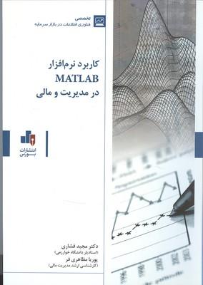 كاربرد نرم افزار matlab در مديريت و مالي (فشاري) بورس