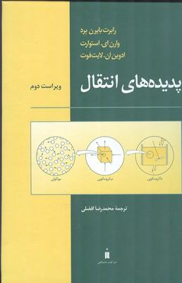 پديده هاي انتقال بايرن برد (افضلي) كتاب دانشگاهي