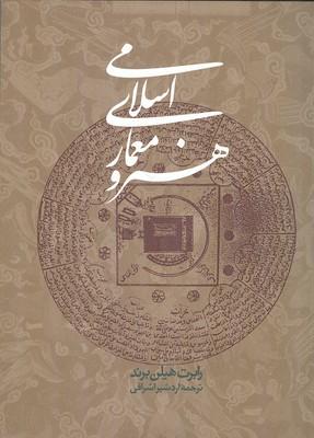 هنر و معماري اسلامي برند (اشراقي) روزنه