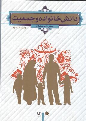 دانش خانواده و جمعيت (جمعي از نويسندگان) نشر معارف