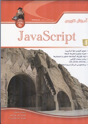 آموزش كاربردي Java Script (پور احمد) پندار پارس