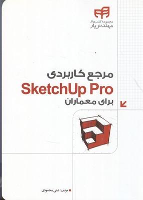 مرجع كاربردي sketchup pro براي معماران (محمودي) كيان رايانه