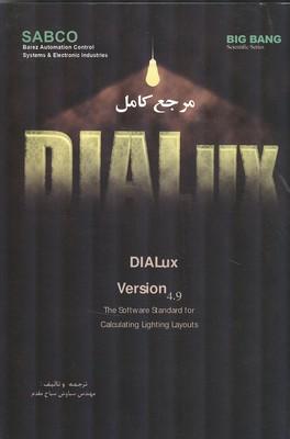 مرجع كامل Dialux (سياح مقدم) قديس