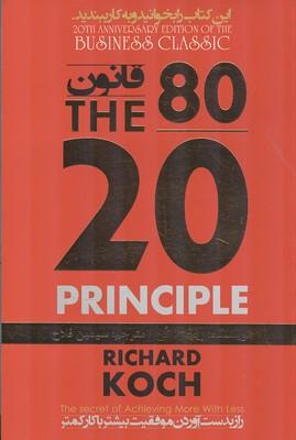 قانون 80/20 كخ (فلاح) اعتلاي وطن