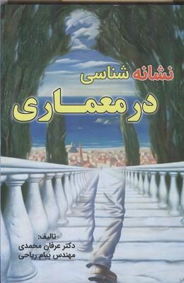 نشانه شناسي در معماري (محمدي) جهاد دانشگاهي شهيد بهشتي