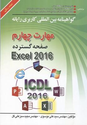 ICDL 2016  كاربري رايانه مهارت 4 Excel 2016 (موسوي) صفار