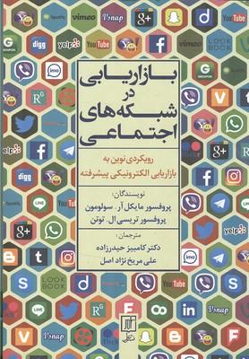 بازاريابي در شبكه هاي اجتماعي سولومون (حيدرزاده) علم