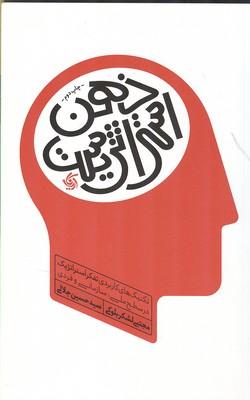 ذهن استراتژيست (لشكربلوكي) آريانا قلم