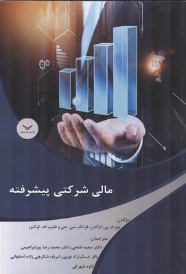مالي شركتي پيشرفته اوگدن (فتحي) چاپ و نشر بازرگاني