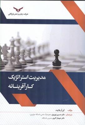 مديريت استراتژيك كارآفرينانه بلاوت (نوروزي) چاپ و نشر بازرگاني