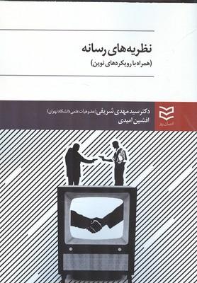 نظريه هاي رسانه (همراه با رويكردهاي نوين) (شريفي) اديبان روز