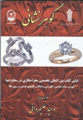 گوهر نشاني (عليمرداني) الياس