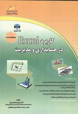 كاربرد Excel درحسابداري و مديريت (معدنچي زاج) ديباگران