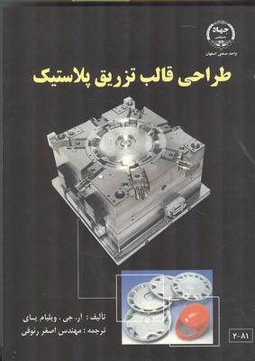 طراحي قالب تزريق پلاستيك پاي (رئوفي) جهاد دانشگاهي