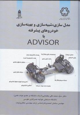 مدل سازي،شبيه سازي و بهينه سازي خودروهاي پيشرفته با ADVISOR (بطحايي) قديس