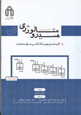كتاب مرجع درسي هيدرو متالورژي جلد 1 (حبشي) دانشگاه صنعتي شاهرود