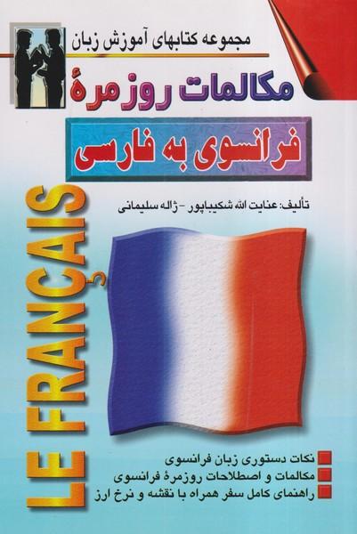 مكالمات روزمره فرانسوي به فارسي (شكيباپور) اشراقي