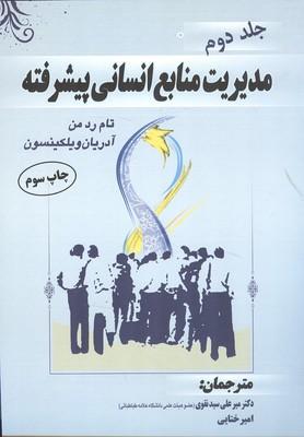 مديريت منابع انساني پيشرفته ردمن جلد 2 (سيدنقوي) مهكامه