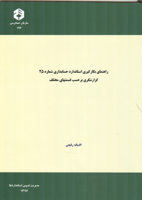نشريه 197 راهنماي بكارگيري استاندارد حسابداري شماره 25 ( سازمان حسابرسي)