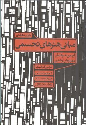 مباني هنرهاي تجسمي (هوفمان) كتاب آبان