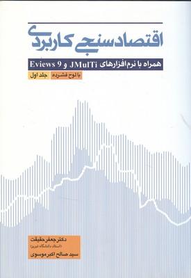 اقتصاد سنجي كاربردي همراه با نرم افزارهاي jmulti و eviews 9 جلد1 (حقيقت) نور علم