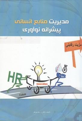 مديريت منابع انساني پيشرانه نوآوري (منتظر) نور علم