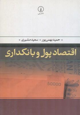 پدر پولدار پدر بي پول كيوساكي (حبيبي اصفهاني) برات علم