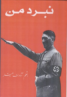 نبرد من هيتلر (عنايت) دنياي كتاب