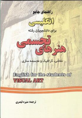 راهنماي جامع انگليسي براي دانشجويان رشته هنرهاي تجسمي (قيصري) فرهنگ روز