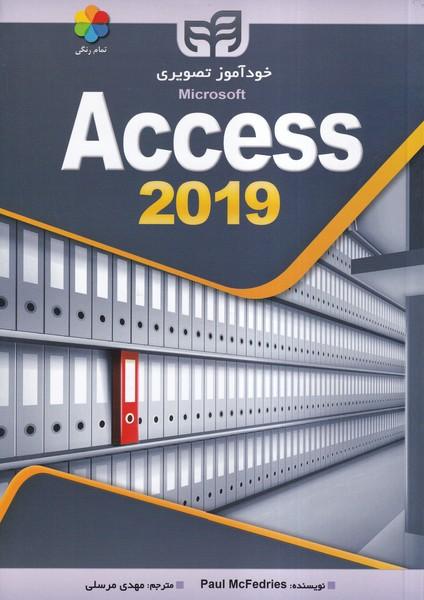 خودآموز تصويري Access 2019 فدريس (مرسلي) كيان رايانه