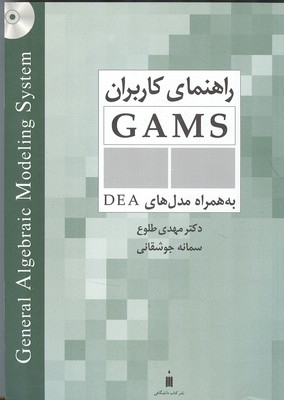 راهنماي كاربران GAMS به همراه مدل هاي DEA (طلوع) كتاب دانشگاهي