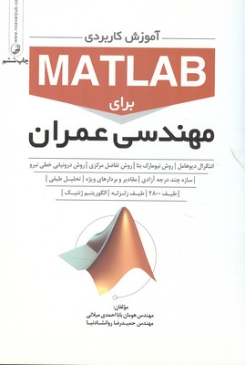 آموزش كاربردي matlab براي مهندسي عمران (احمدي ميلاني) نوآور