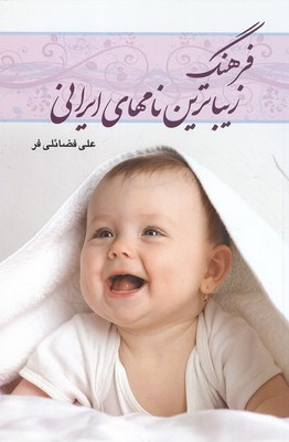 فرهنگ زيباترين نامهاي ايراني (فضائلي فر) گوتنبرگ