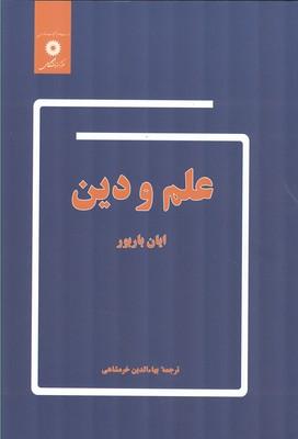 علم و دين باربور (خرمشاهي) مركز نشر